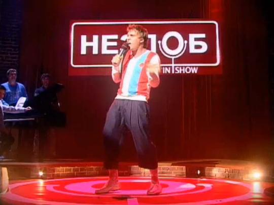 Александр Незлобин — Я познакомился с девчонкой (Песня Незлобина)
