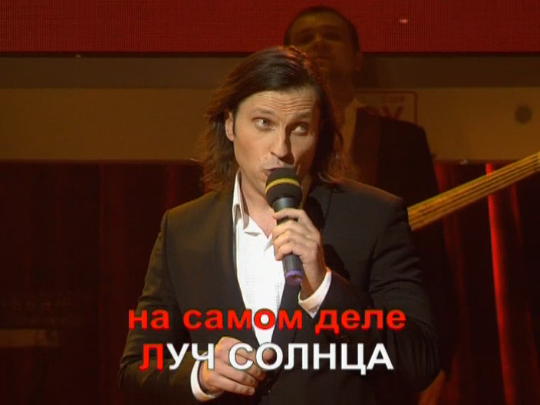 Александр Ревва — Луч солнца золотого