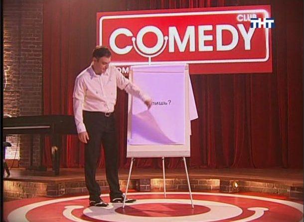 Comedy Club – выпуск 130