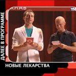 Comedy Club - выпуск 140