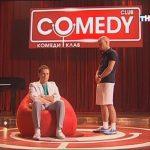 Comedy Club - выпуск 151