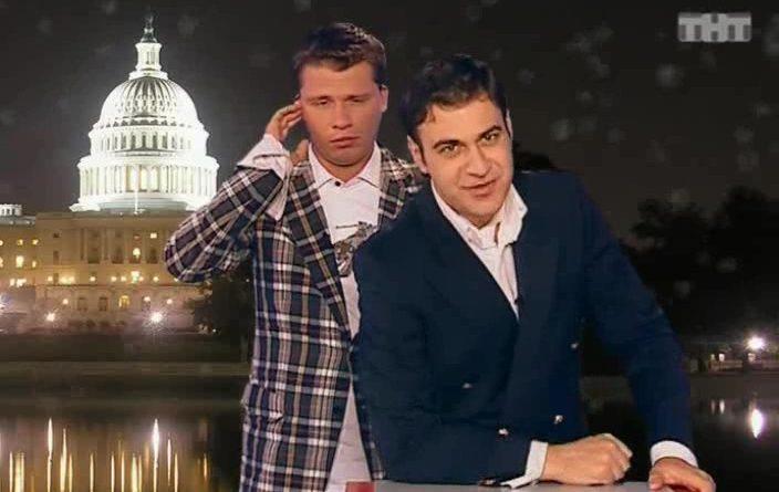Гарик Мартиросян и Гарик Харламов — Поздравления президентов стран мира (США)