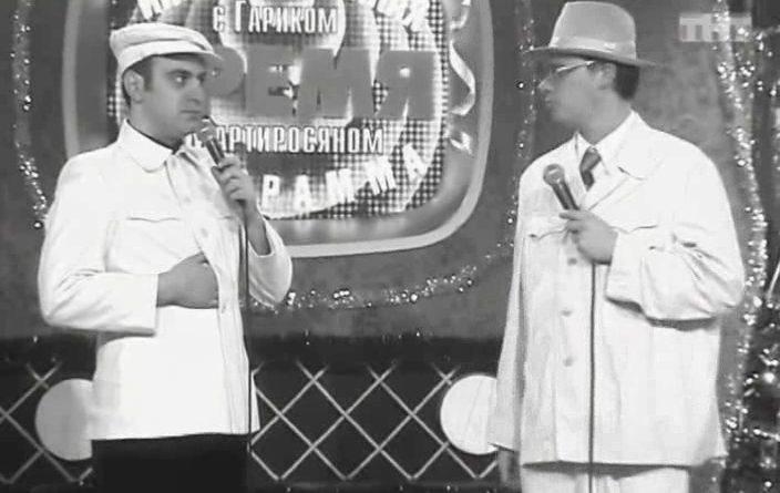 Гарик Мартиросян и Гарик Харламов — Разговор между Сталиным и Берией (1957 год)