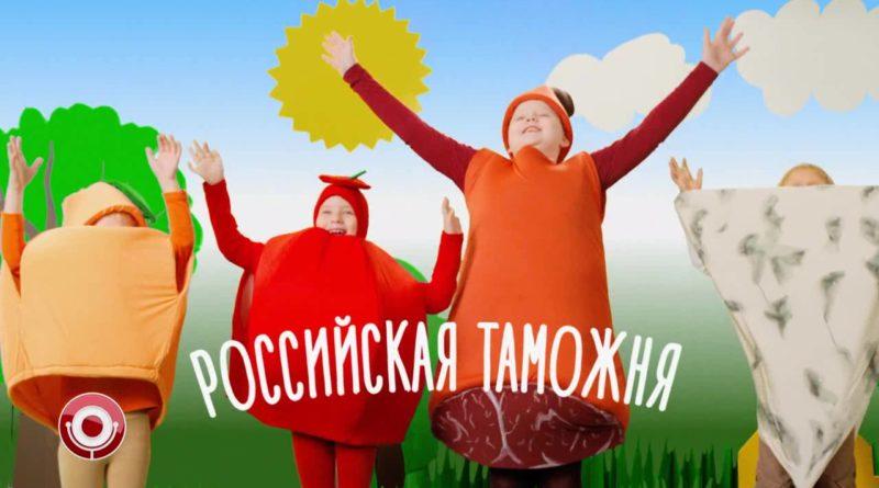 Группа USB — Российская таможня