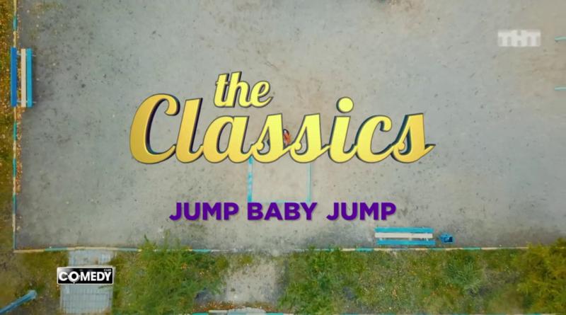 Группа USB — The Classics (Классики)