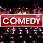 Comedy Club - выпуск 341