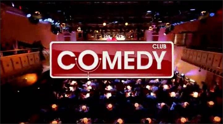Comedy Club — выпуск 341
