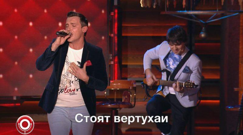 Зураб Матуа, Андрей Аверин и Дмитрий Сорокин — Эрос Рамазотти